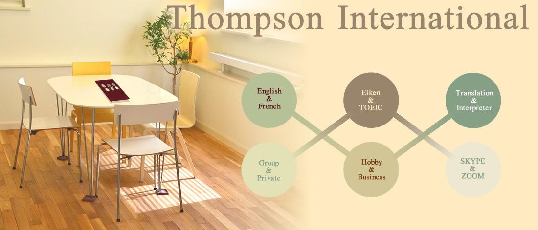 トンプソン・インターナショナル